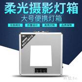 220v 大號LED可調光專業攝影燈箱 珠寶小型攝影棚柔光箱 js22032『科炫3C』