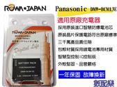 【數配樂】樂華 ROWA JAPAN PANASONIC DMW-BCM13 BCM13E 專用 電池 DMC-ZS30 DMC-TS5 DMC-FT5