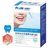 全新包裝-Protis普麗斯3D牙托式牙齒美白組(深層長效7-9天)