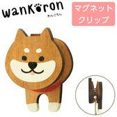 Hamee 日本 DECOLE wankoron 木製 磁鐵夾 留言夾 辦公小物 (茶柴犬) 586-373630