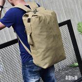 雙肩包戶外旅行水桶背包帆布登山運動男大容量行李包zzy7091『易購3c館』