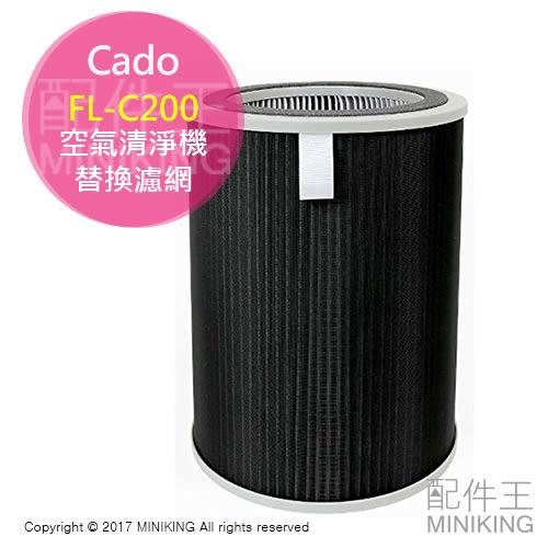 【配件王】日本代購 Cado FL-C200 空氣清淨機替換濾網 高性能 藍光活性碳 HEPA型 適用AP-C200