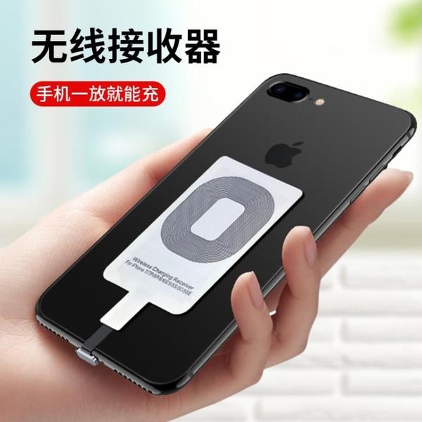 無線充電接收器快充貼片車載無線充電器通用模塊蘋果華為ViVo手機