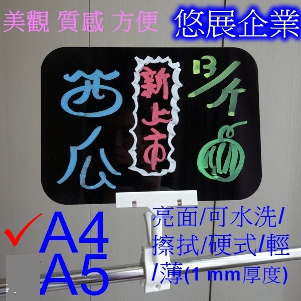 《A4 彩繪板/ 小黑板- 亮面- 雙面- 硬挺式》留言板 繪畫教學板 廣告板 招牌看板 手寫板 白板彩
