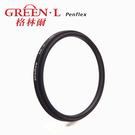 GREEN.L綠葉 - Penflex 58mm UV 超薄保護鏡