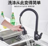 全銅廚房抽拉式冷熱水龍頭家用水槽洗碗池洗菜盆龍頭可旋轉 【新年快樂】