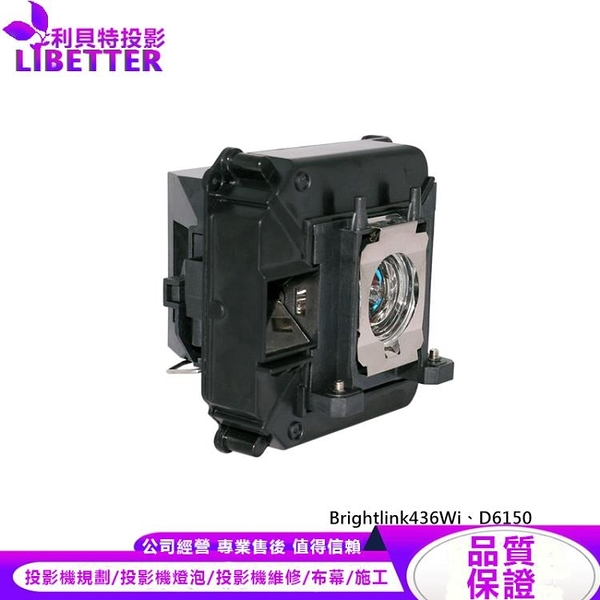 EPSON ELPLP61 副廠投影機燈泡 For Brightlink436Wi、D6150