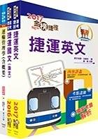 【鼎文公職】T2W34-106年台北捷運招考-工程員(二)【交通運輸規劃類】(不含捷運定價策略分析)
