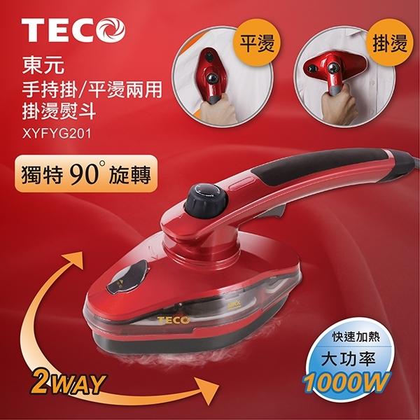 免運 福利品 TECO東元 手持式掛燙 平燙兩用掛燙熨斗 XYFYG201