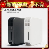amadana 櫥櫃用除溼機 HD-144T(白)