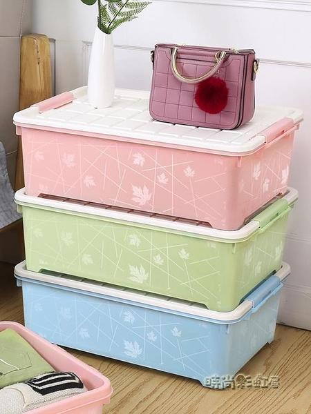 床底收納箱塑料衣服整理箱床下衣物儲物箱帶輪收納盒有蓋儲存箱子MBS「時尚彩紅屋」