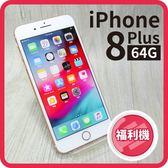 【福利品】iPhone 8 PLUS 64GB