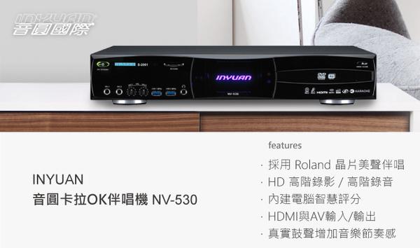 音圓 璀璨金旋卡拉OK超值組 NV-530