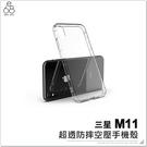 三星 M11 防摔殼 手機殼 空壓殼 透明 軟殼 保護殼 氣墊 保護套 手機套 氣囊套 冰晶殼 防摔防撞