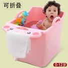 兒童浴桶洗澡桶寶寶洗澡桶可折疊【奇趣小屋】