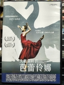 挖寶二手片-P24-067-正版DVD-電影【天鵝湖畔的芭蕾伶娜】-皮耶拉寇特 阿妮耶思雷特思圖(直購價)