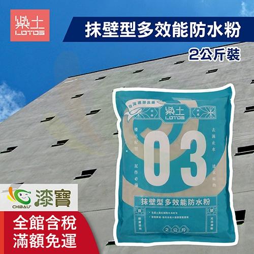 【漆寶】樂土 抹壁型多效能防水粉 2kg (單包裝)