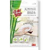 3M 百利 天然竹纖擦拭布二片包 單片25x25cm