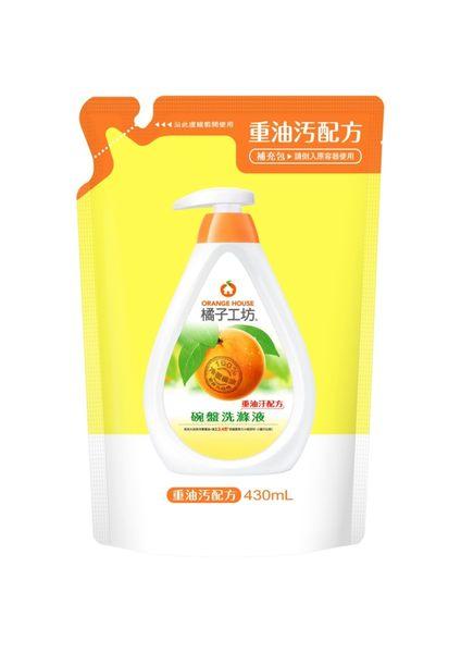 【箱購更划算】橘子工坊碗盤洗滌液 重油汙配方 補充包430ml*12包/箱