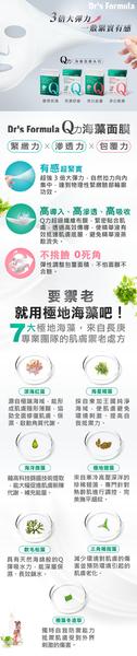 《台塑生醫》Dr's Formula海星褐藻保濕舒緩面膜(5片裝)*6盒入
