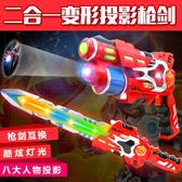 電動變形槍投影兒童刀劍發光手槍沖鋒槍音樂玩具小男孩3-4-5-6歲 名稱家居館igo