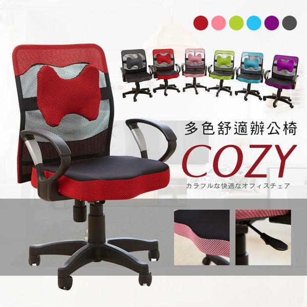 電腦椅 書桌椅 辦公桌椅 小網美背辦公椅 椅子 主管椅 電競椅 兒童椅 學習椅 學生椅 CH017 澄境