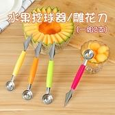 水果雕花刀 挖球器(一組2支)-糖果色不鏽鋼雙頭冰淇淋挖勺(顏色隨機)73pp480【時尚巴黎】