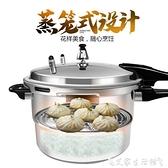 壓力鍋 加厚防爆高壓鍋家用燃氣專用壓力鍋電磁爐通用高壓鍋小型182022 LX 艾家