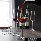 酒杯 套裝歐式家用6只裝葡萄酒醒酒器大號2個水晶玻璃高腳杯酒具 【小宅妮】