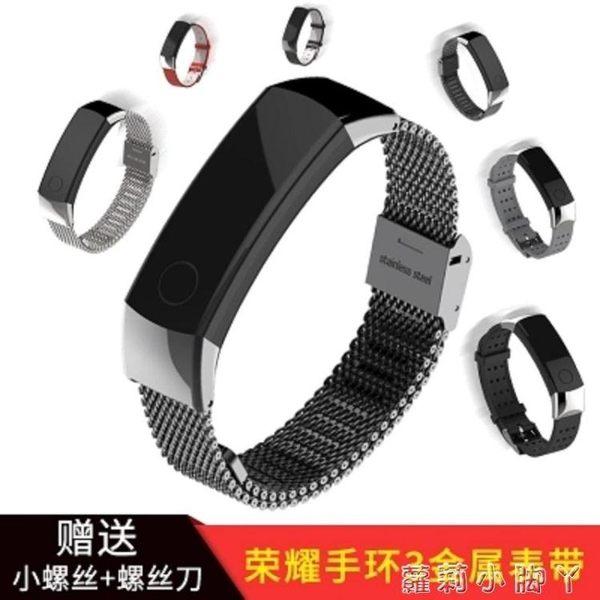 替換帶適用華為榮耀手環3表帶硅膠腕帶手環帶多彩運動金屬華為3 全館免運