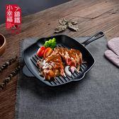 加厚加大鑄鐵牛排鍋條紋牛排煎鍋無涂層不黏家用煎牛排專用鍋 igo
