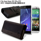 City boss SONY Z2/Z2a/Z3 /HTC M8/M9 品味柔紋橫式腰掛皮套