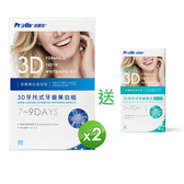 【Protis普麗斯】3D牙托式深層牙齒美白長效組 7-9天*2送補充5-7天