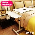 【Y-1】360度床邊雙升降電腦桌 懶人桌 附筆筒+散熱風扇 工作辦公學習(2色可選)