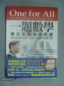 【書寶二手書T5/投資_IEU】一題數學解決全球經濟問題_陳光