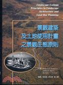 (二手書)景觀建築及土地使用計畫之景觀生態原則