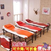 美容床 便攜式折疊美容床美容院專用按摩推拿床床家用八腿紋繡床T 4色