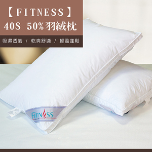 【FITNESS】 40S 50%羽絨枕(一顆)