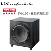 Wharfedale 英國 SW-150 10吋主動式超低音喇叭【公司貨保固+免運】榮獲What Hi-Fi最佳發燒音響獎
