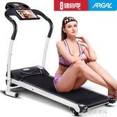 愛戈爾家用款走步機小型超靜音正品折疊多功能電動跑步機健身器材YXS『小宅妮時尚』