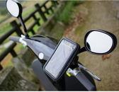 Suzuki GSR nex address摩托車導航架防水套機車環島防水包手機支架後照鏡車架把手把夾具鎖具固定架