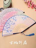 扇子  扇子折扇中國風女式古風流蘇夏季隨身古典古裝古代漢服折疊小竹扇 韓菲兒