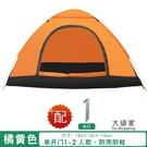 單人帳篷 帳篷戶外3-4人全自動野營露營2單人野營野外加厚防雨速開帳篷T