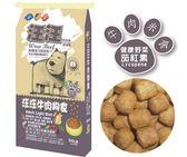 超優惠【汪汪輕狗食】【第2包7折】成犬.牛肉米食33LB (15KG)