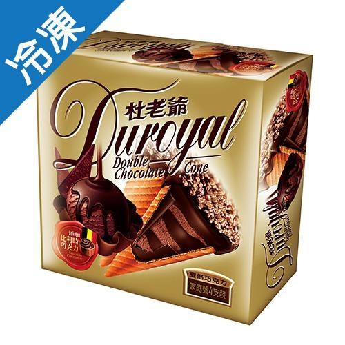 杜老爺甜筒-雙倍巧克力86g*4入【愛買冷凍】