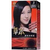 依必朗草本護髮染髮霜-3自然黑【愛買】