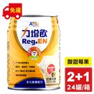 (買2送1) 力增飲 多元營養配方-酸甜莓果口味 237ml 24罐x2+1箱 專品藥局【2015830】