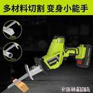 芝浦鋰電充電式往復鋸電動馬刀鋸多功能家用小型戶外手持電鋸 MKS免運