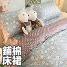 【預購】藍色小碎花  DPS3雙人鋪棉床...