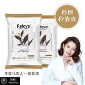 Relove 私密肌 30秒 面膜 濕紙巾 【二入組】